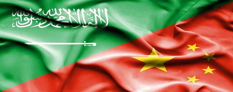 suudi arabistan çin enerji işbirlikleri